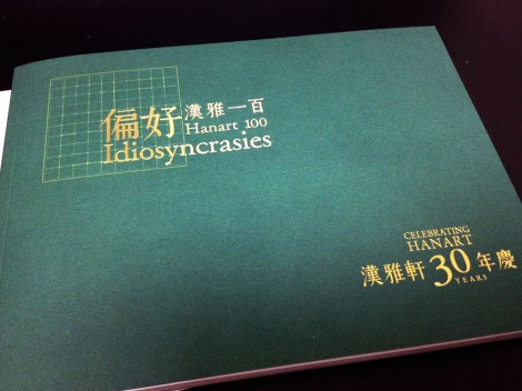 This exhibition booklet includes the names of artists and all the artworks – great!