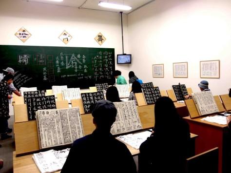 《英文方塊字書法與教室 1994-2012》