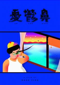 Image courtesy of Wong Ping