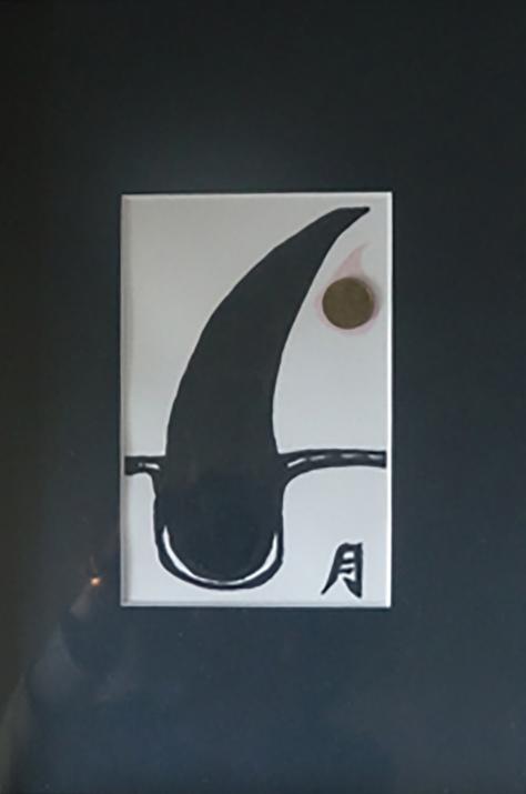 血汗錢, 2015 畫紙, 一毛錢, 水彩, 墨, 21X30cm