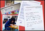 香港-切爾諾貝爾 -福島 交換故事計劃